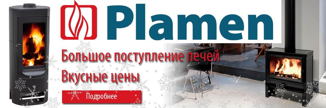 Печи Plamen каталог